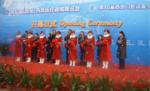Бизнес-миссия 3-7 сентября 2019 года г. Сиань, Китай (выставка медицинского оборудования)